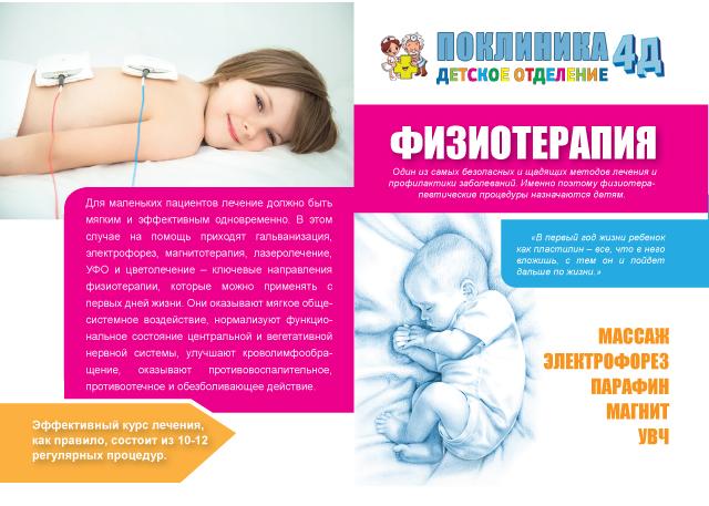 Физиотерапии для детей