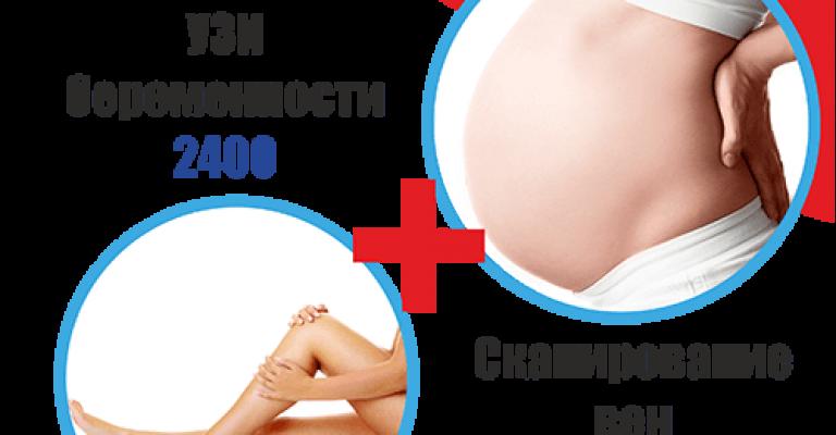 Весь ноябрь скидка для беременных