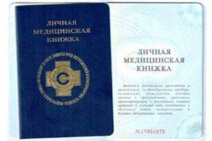 Сделать медицинскую книжку в Будённовске