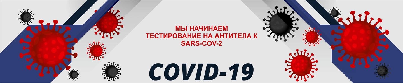 Тестирование на антитела к SARS-COV-2